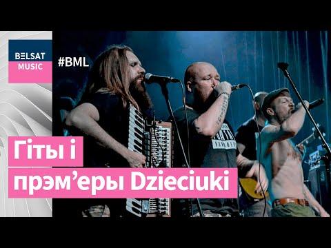 Dzieciuki ў BML Premium з найлепшымі песнямі і прэм'ерамі