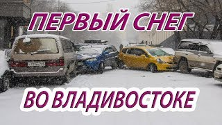 Первый снег во  Владивостоке  17 ноября 2017. Форсаж на летней резине.