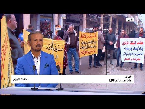 العرب اليوم - شاهد:وديع الحنظل يتحدث عن القطاع المصرفي الخاص في العراق