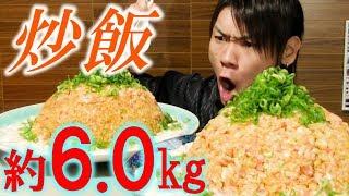 大食い蟹あんかけ炒飯総重量約6.0kg~冷蔵庫の余りものを使って~