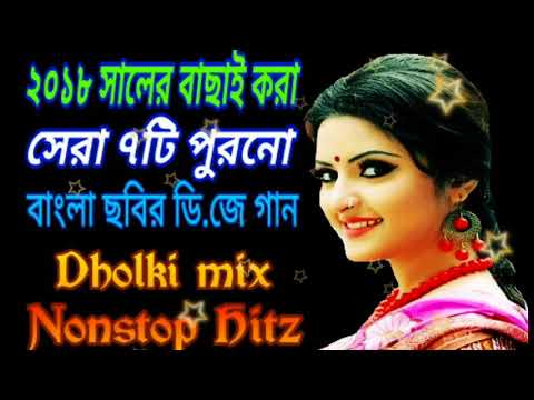 Download ২০১৮  সালের বাছাই করা সেরা ৭ টি পুরনো বাংলা ছবির ডি.জে গান || Old Bengali Dj song HD Mp4 3GP Video and MP3