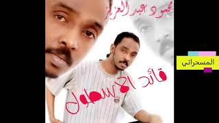 تحميل اغاني محمود عبد العزيز - جاهل وديع MP3
