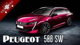 Обзор Нового Peugeot 508 SW 2018 года / НОВИНКИ АВТО 2018 Часть 2