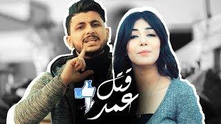 أغنية قتل عمد | التنمر | علي غزلان وشيماء المغربي تحميل MP3
