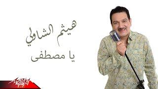 Haitham El Shawly - Ya Mostafa | هيثم الشاولى - يا مصطفى تحميل MP3