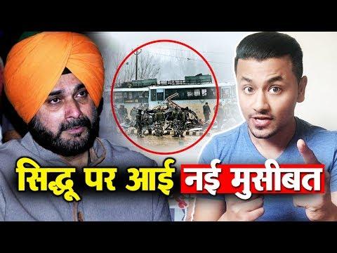 Kapil Sharma Show के Navjot Sidhu पर आई एक और मुसीबत