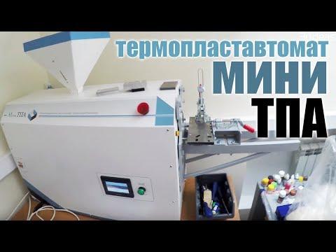 Настольный термопластавтомат Мини Тпа. Литье пластика под давлением