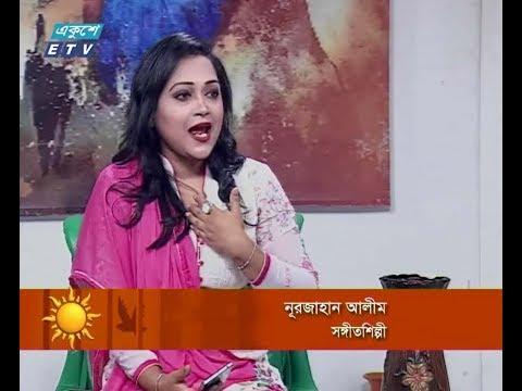 একুশের সকাল || অতিথি: নূরজাহান আলীম (সঙ্গীত শিল্পী) || ২৪ এপ্রিল ২০১৯ || উপস্থাপক: সেঁজুতি বিনতে রশিদ || প্রযোজনা : মাসুদুজ্জামান সোহাগ