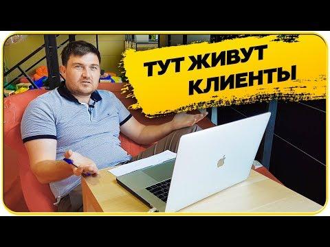 Найти клиентов в 2 клика   Инструкция для ЧАЙНИКОВ   iTender-Win.ru [НЕЗАПИЛЕНО]