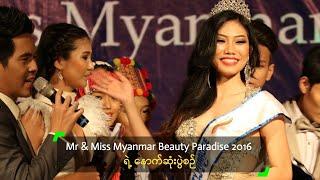 Mr. & Miss Myanmar Beauty Paradise 2016 In Yangon