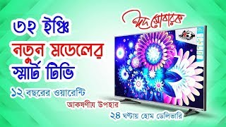 "32"" Inches Smart Android Television Price 2019 ।। New Model TV 2019 ।। EID Special Smart Tv Offer"