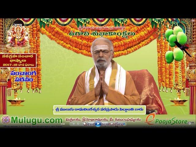 Telugu Gantala Panchangam Pdf