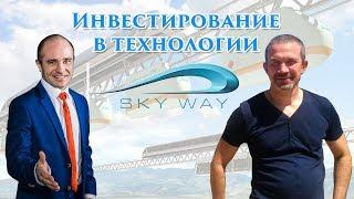 Алексей Васильев | Региональный директор по развитию Skyway Capital | Акционер и инвестор