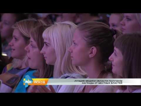 Новости Псков 15.06.2016 # День медицинского работника