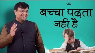 बच्चा पढ़ता नही है | Problem in Child Education | Astrology - Download this Video in MP3, M4A, WEBM, MP4, 3GP