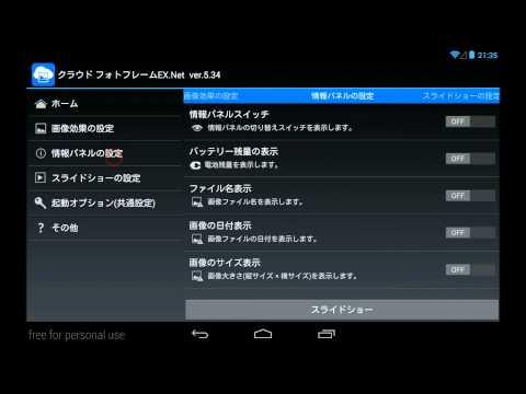 Video of Cloud PhotoFrame EX.Net