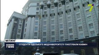 Студенти Одеського медуніверситету пікетували Кабмін