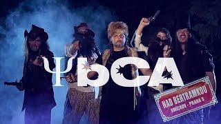 Video YBCA - Na Bertramce (Official video 2021)