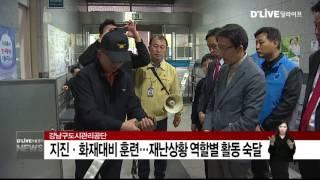 [서울경기케이블TV뉴스]재난안전교육및소방훈련실시 썸네일 이미지
