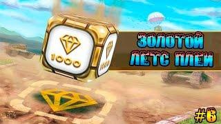 Золотой Let`s play #6-YouTube_CaHeK (Голдолов-юморист)