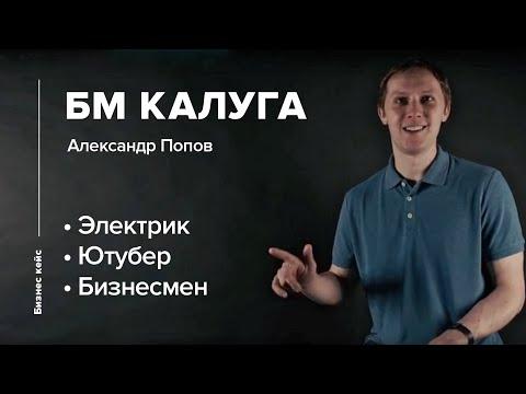 Электрик, Ютубер, Бизнесмен. Бизнес Кейс Александра Попова- Калуга.