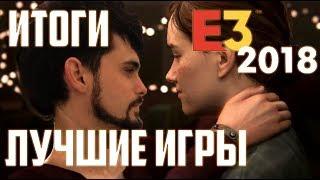 ИТОГИ E3 2018. Все лучшие игры E3 2018 и главные новости конференции