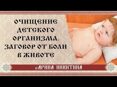 Очищение детского организма. Заговор от боли в животе