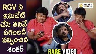 Shakalaka Shankar Imitating Ram Gopal Varma : Hilarious Video - Filmyfocus.com