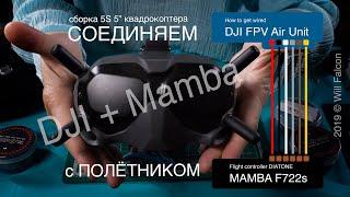 "2. Сборка 5"" дрона на Mamba F722s и DJI FPV system."