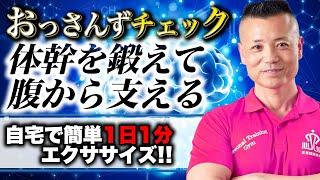 【腹を鍛えて体幹強化】村マヨ「おっさんずチェック」あなたは大丈夫?【自宅で簡単1日1分エクササイズ】