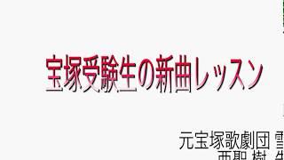 亜聖先生の新曲レッスン⑥のサムネイル
