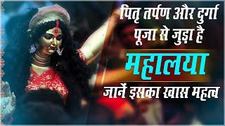 Mahalaya Amavasya 2020: Pitra Paksha और Durga Puja से जुड़ा है महालया, जानें इसका खास महत्व - Download this Video in MP3, M4A, WEBM, MP4, 3GP