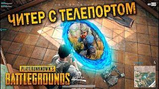 ЧИТЕР С ТЕЛЕПОРТОМ В PUBG | ЛУЧШИЕ МОМЕНТЫ ПУБГ!