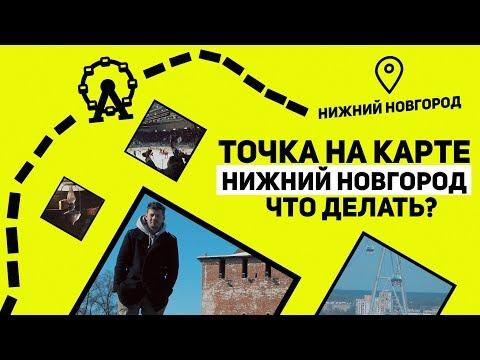 Что делать в Нижнем Новгороде? Точка на карте