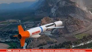 СМИ: возле авиабазы Хмеймим пролетели американские «Томагавки» ✔ Новости Express News