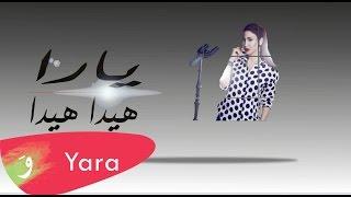 تحميل و مشاهدة Yara - Hayda Hayda (Lyric Video) / يارا - هيدا هيدا MP3