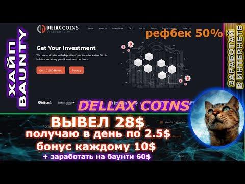dillaxcoins - ПЛАТИТ вывел 28$  + баунти на 60$  + бонус 10$