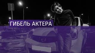 Актер Егор Клинаев погиб