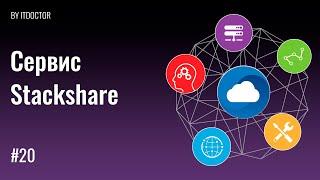Сайт Stackshare для просмотра стека используемых Web технологий