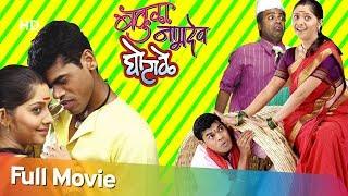 Bakula Namdev Ghotale – Bharat Jadhav – Vijay Chauhan – Siddharth Jadhav -Marathi Comedy Full Movie