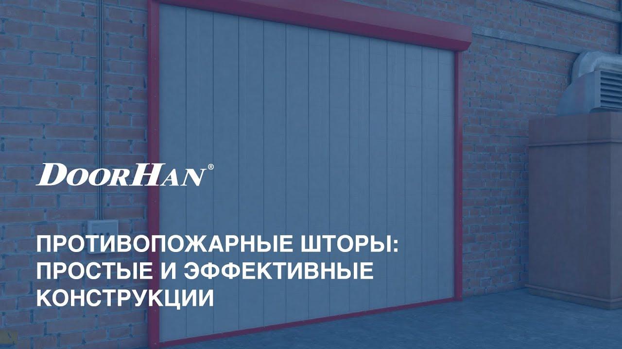 Простые и эффективные конструкции DoorHan для защиты от огня