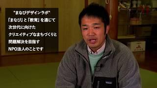 山口県周南市共創プロジェクトNo.1「神楽でまちづくりプロジェクト」PRムービー