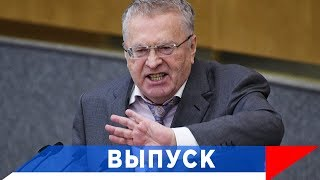 Жириновский: в Грузии бьют в морду, на Украине - сажают в тюрьму