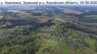 С. Хмелёвка, Зуевский район, Кировская область 04.09.2020 (DJI Phantom 3 Advanced)