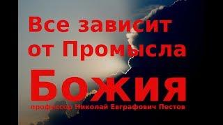 Каждый должен уметь распознавать это! Православный взгляд Н.Е. Пестов