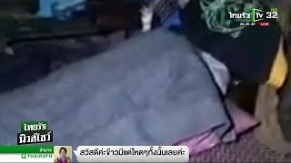 หนุ่มพม่าเฮี้ยน เข้าฝันบอกถูกฆ่า | 09-03-62 | ไทยรัฐนิวส์โชว์
