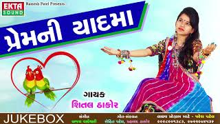 Premni Yaadma - Shital Thakor New Song   Latest Gujarati DJ Song 2017   Full Audio   RDC Gujarati
