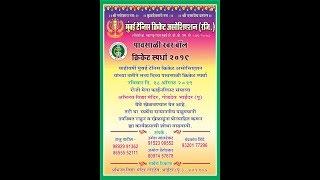 Mumbai Tennis Cricket Association | Rainy Rubber Ball Cricket Tournament (bhayandar)