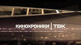 «Кинохроники Красноярья»: г. Норильск