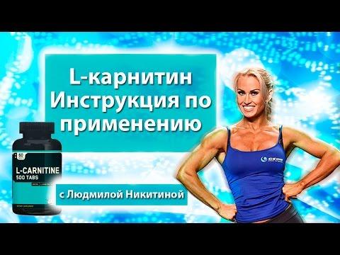 L-карнитин, инструкция по применению от Людмилы Никитиной